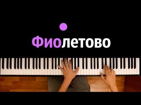 RASA & Kavabanga Depo Kolibri - Фиолетово ● караоке | PIANO_KARAOKE ● ᴴᴰ + НОТЫ & MIDI