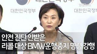 정부, 안전진단 안 받은 리콜 대상 BMW에 운행중지 명령 강행/ 연합뉴스 (Yonhapnews)