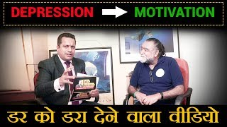 Motivational Video For Students| Depression To Motivation | Prahlad Kakkar | Dr Vivek Bindra