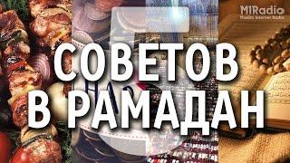 ПЯТЬ СОВЕТОВ в Рамадан