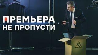 ДИЗЕЛЬ ШОУ - ПРЕМЬЕРА - 8 МАРТА - НОВЫЙ СЕЗОН | ЮМОР ICTV