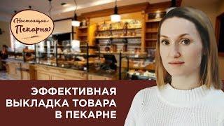 ВЫКЛАДКА ТОВАРА В ПЕКАРНЕ   Настоящая пекарня