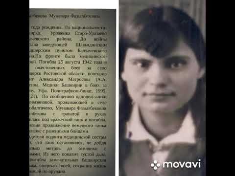 Женщинам, служившим в Красной Армии в годы Великой Отечественной войны, посвящается