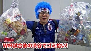 W杯後の渋谷でゴミ拾いしたらゴミの量ヤバかった…ロシアW杯日本vsコロンビア戦