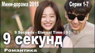 Девять секунд, серии 1-7, Корея, Драма, Русская озвучка