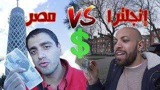 جربنا نعيش يوم ب١٠ دولار فى مصر وانجلترا | VLOG 137
