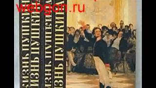 Жизнь Пушкина. Комплект из 4 книг скачать отзывы видео