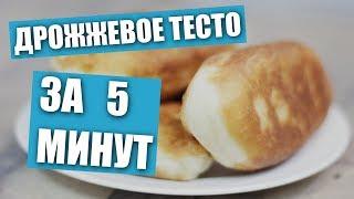 Дрожжевое тесто для пирожков за 5 минут! / Рецепты и Реальность / Вып. 255