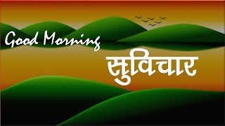 suvichar | सुविचार | best hindi quotes | best whatsapp status video | special quotes for you