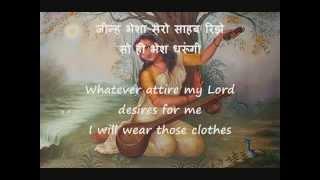 Meerabai Bhajan - Bala main bairagan hoongi with Lyrics