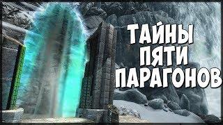 Skyrim ТАЙНЫ ПЯТИ ПАРАГОНОВ (секретные локации)