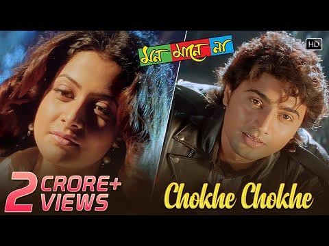 Chokhe Chokhe Eto Katha _ Mon Mane Na _ Dev _ Koel _ Shaan _