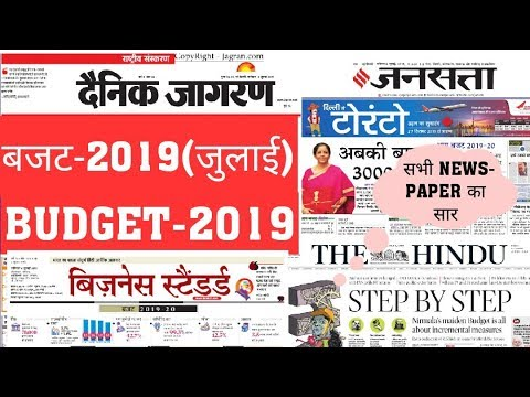 Hindi newspaper budget 2019 analysis - Budget 2019 explained in HINDI - Current Affairs 2019