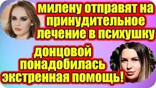 Дом 2 Новости ♡ Раньше Эфира 9 мая 2019 (9.05.2019).