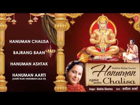 Hanuman Chalisa By Babita Sharma Full Audio Songs Juke Box