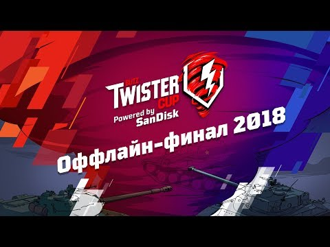 Blitz Twister Cup powered by SanDisk 2018