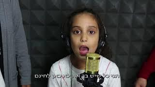 קליפ בת מצווה במתנה מהמשפחה | סרטון קליפ לבת מצווה בהפתעה