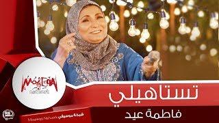 Fatma Eid - Testahely فاطمة عيد - تستاهيلي 2018 تحميل MP3