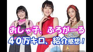 mqdefault - 「おしゃ子」「ふろがーる」「40万キロかなたの恋」ドラマ3本紹介!