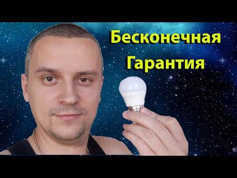 Бесконечная гарантия на светодиодную лампу. Как это работает