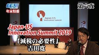 年末特番【JUIS2019】「減税の必要性」吉田寛