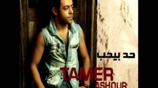 تحميل اغاني Tamer Ashour ... Inta Meen Bisadagak | تامر عاشور ... انت مين بيصدقك MP3