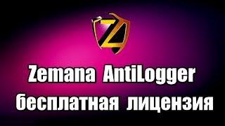 Zemana AntiLogger Premium бесплатная лицензия на год антивирусного сканера на русском языке с защитой личных данных в режиме реального времени.  Скачать Zemana AntiLogger Premium бесплатную лицензию: