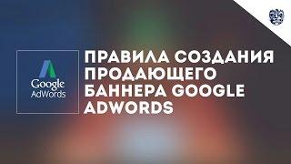 Как за 9 минут создать баннера для КМС Google Adwords