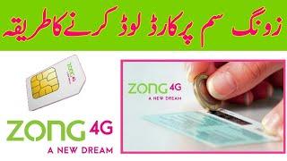 Zong ka card load karne ka tarika 2021 in Urdu | How to zong card recharge code tips and tricks