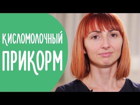 Детское Питание - Кисломолочные Продукты | Вводим Прикорм | Family is...