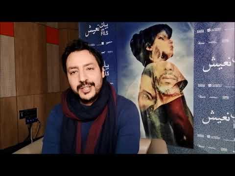 مهدي البرصاوي مخرج فيلم بيك نعيش يكشف خفايا عودة الممثل سامي بوعجيلة للسينما التونسية
