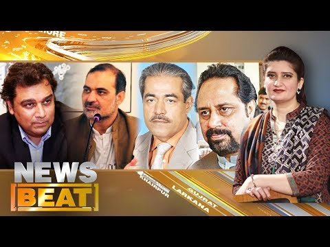 Kia Hoga PS 114 Ka Faisla? | News Beat | SAMAA TV | Paras Jahanzeb | 08 July 2017