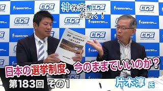 第183回① 片木淳氏:日本の選挙制度、今のままでいいのか?