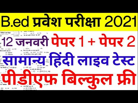 Hindi Test // B.ed Entrance Exam 2021  Full Prepartion PAPER Hindi  Test  12 Jan 2021