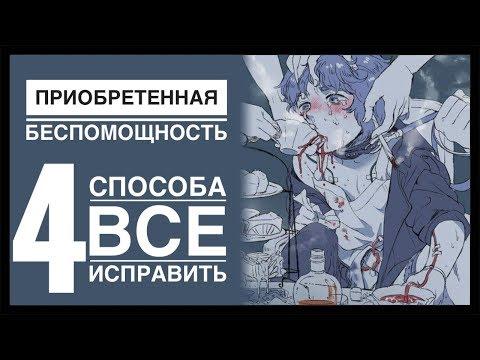 Жестокий ЭКСПЕРИМЕНТ М. Селигмана. ДЕПРЕССИЯ, АПАТИЯ, БЕСПОМОЩНОСТЬ.