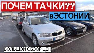 Почем тачки в Эстонии?   Авто из Эстонии 2020