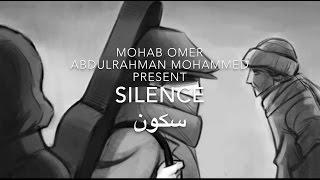 abdulrahman mohammed & mohab omer-Silence/سكون-عبدالرحمن محمد و مهاب عمر