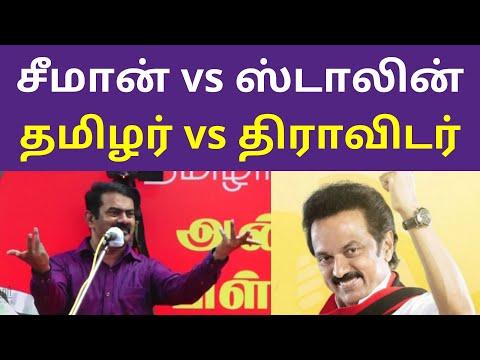 சீமான் vs ஸ்டாலின் சீமான் மாஸ் ஸ்பீச் | seeman speech stalin dmk rss adani election  2021