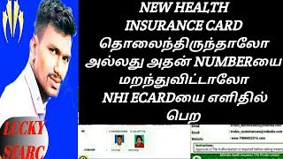 MISSING FORGETTING NHI NUMBER GET NEWHEALTH INSURANCE CARD |  Www.Tnnhis2016.com