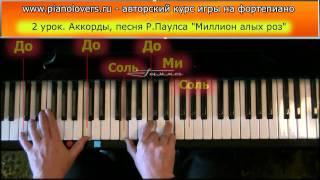 Смотреть онлайн Как играть аккорды на фортепиано для начинающих