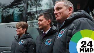 Проводы на Байконур: новый экипаж МКС покинул Звездный городок - МИР 24