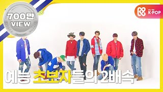(Weekly Idol EP.289) NCT127 2X Faster Version 'Limitless'