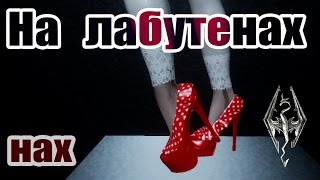На лабутенах и в ботфортах - Лучший мод обуви для SKYRIM