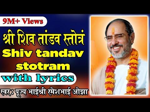 Shiv Tandav Stotram with lyrics - Pujya Rameshbhai Oza