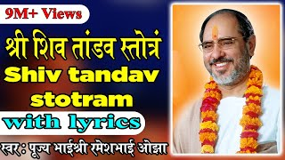 Shiv Tandav Stotram(with lyrics) - Pujya Rameshbhai Oza