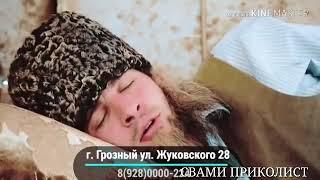 йохаш йуй са йиш чеченский приколи😂😂