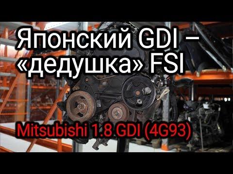 Фото к видео: Что не так с непосредственным впрыском от японцев? Разбираем двигатель Mitsubishi 1.8 GDI (4G93)