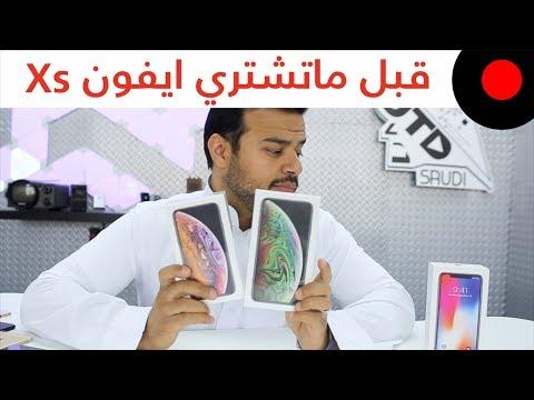 فتح صندوق iPhone Xs & Xs Max.. وليش اشتري iPhone X بدل iPhone Xs ؟