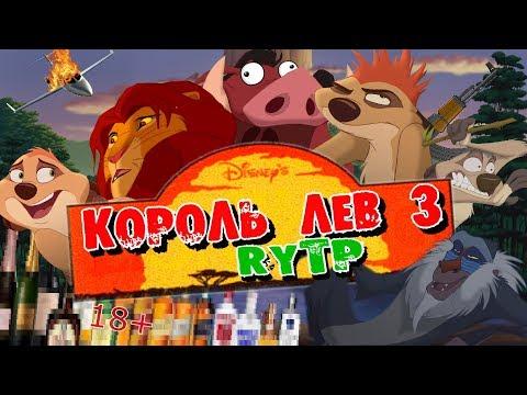Король Лев 3 | RYTP