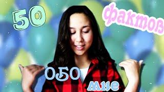 50 ФАКТОВ ОБО МНЕ||Angelika||